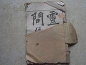 光绪十八年版版:《灵枢素问集注》卷一至卷三(32开)有插图