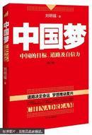 中国梦 : 后美国时代的大国思维与战略定位