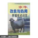 水牛养殖技术书籍 水牛改良与奶用养殖技术问答