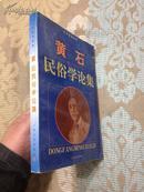 黄石民俗学论集(1999年一版一印,非馆藏。品好)