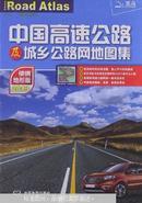 中国高速公路及城乡公路网地图集   2013便携地形版