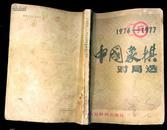 中国象棋对局选1976-1977年