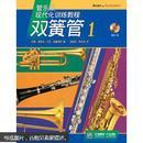 双簧管(附光盘1原版引进管乐队现代化训练教程)