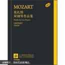 莫扎特双钢琴作品集(原始版)