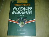 西点军校的成功法则(签赠本)