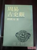 【竖排繁体】《周易古史观》胡朴安著 上海古籍出版社1986年一版一印