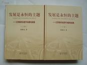 发展是永恒的主题--江苏现代化若干决策与实践(上下册)(签名本)