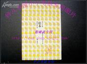 田宫虎彦代表作《画册》日文原版《绘本》 近全新大32开   雨の日文库 WM