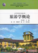旅游学概论 李长秋   旅游教育出版社 9787563721511