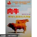 肉牛养殖技术书籍 肉牛标准化养殖技术问答