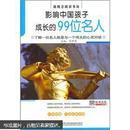 影响中国孩子成长的99位名人