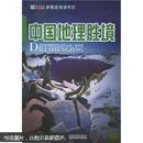 中国地理胜境  :新概念阅读书坊
