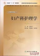 供护理学专业用.妇产科护理学.第2版