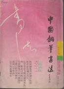 中国钢笔书法  1991年第1期