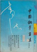 中国钢笔书法  1991年第5期