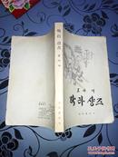 1959年【骆驼祥子】朝鲜文