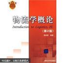 21世纪经济管理类精品教材:物流学概论(第2版)
