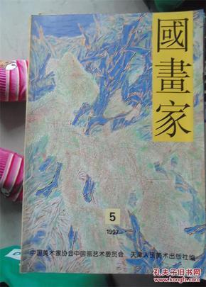 国画家1997.1.2.3.4.5.6