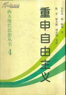 西方现代思想丛书4 重申自由主义(精装)