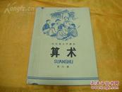 早期老课本;76年漂亮封面--山东省小学课本-《算术--第六册》,