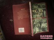时代100系列:领袖与革命(99年1版1印)