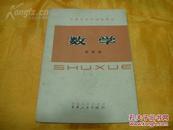 早期老课本;73年甘肃省高中试用课本《数学---第四册》,
