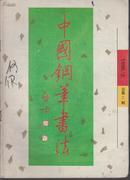 中国钢笔书法  1996年第2期