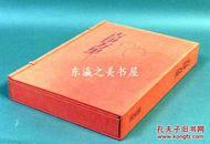 日文 日本陶瓷/陶器/古伊万里/集英社/限定980部/1975年
