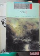 国画家1998.1.2.4.5.6