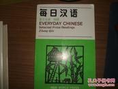 每日汉语(散文选读)