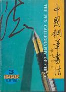 中国钢笔书法  1998年第3期