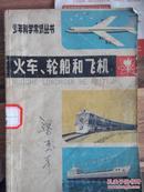 少年科学常识丛书     火车、轮船和飞机