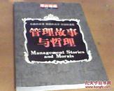 管理故事与哲理【中外管理增刊】