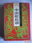 中国歇后语(语海第一种) 带封套硬精装