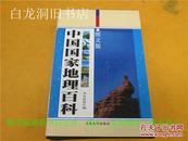 中国国家地理百科:图文版(上中下三册)