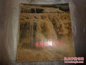 黄河流域を行く(1975年版)彩色摄影画册