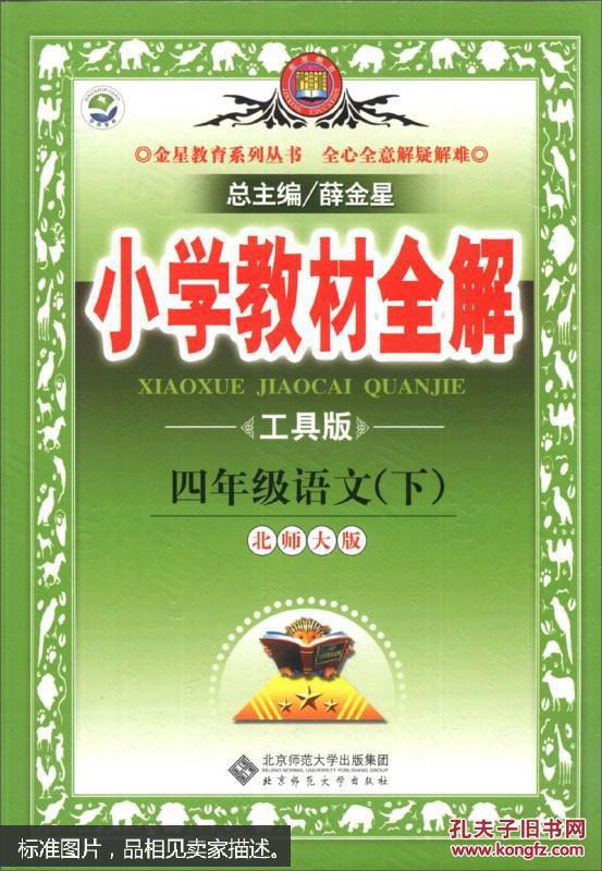 金星教育·小学教材全解:4年级语文(下)(北师大版)(工具版)(2014春)