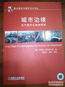 城市边缘--当代城市化案例研究 /BT