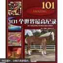 101个世界最高纪录(铜板彩页)