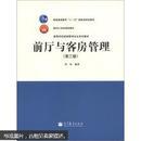 前厅与客房管理(第3版) 刘伟 高等教育出版社 9787040356168