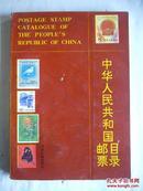 中华人民共和国邮票目录(1989)