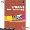 新世纪高等院校英语专业本科生教材(新):现代英语修辞学