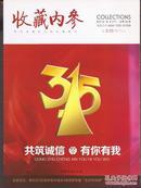 收藏内参.2012年4、12.总33(3.15特刊)、36(春节特刊).2册合售