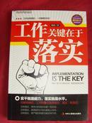 【管理书籍 周沫】工作关键在于落实(企业提升战斗力的首选读本,职业化员工的核心