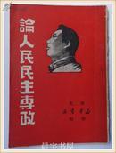 1949年【论人民民主专政】毛泽东著 稀缺版本 封面毛主席像