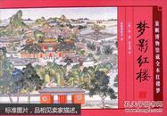梦影红楼:旅顺博物馆藏全本红楼梦 (全新塑封)