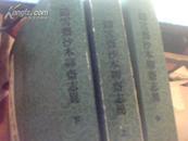 《铸雪斋抄本聊斋志异》(上中下)全三册 影印本 75年1版1印有点水迹如图