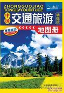 中国交通旅游地图册(精编版)2010 出版社:山东省地图出版社 山东省地图出版社 9787807542544