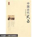 中国古代式占