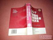 邓小平行政理论与我国政府机构改革